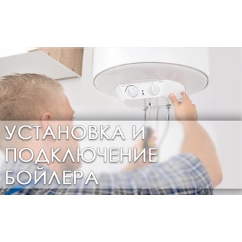 Монтаж (установка с подключением) водонагревателя